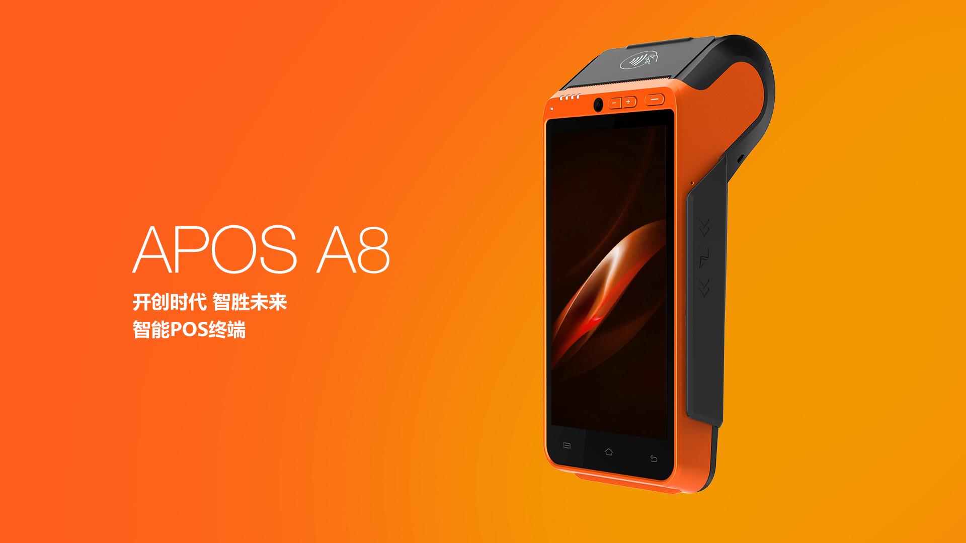 APOS A8 主效果图